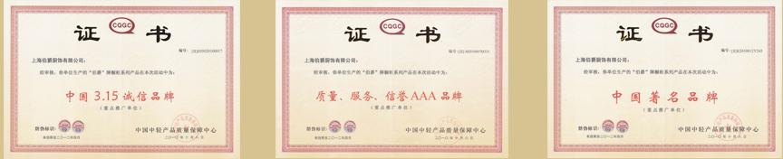 伯爵荣誉证书