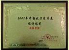 中国北方家具展设计银奖