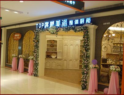 TOP庹普·美派橱柜衣柜