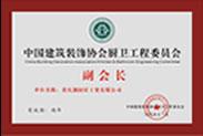 中国建筑装饰协会厨卫工程委员会副会长单位