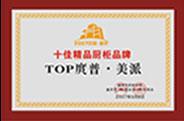 TOP庹普?美派十佳精品橱柜品牌