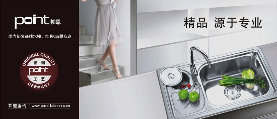 帕恩厨具,国内知名品牌水槽、灶具OEM供应商
