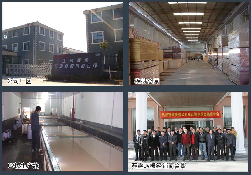公司厂区,板材仓库,生产线,经销商会议