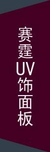 赛霆UV饰面板