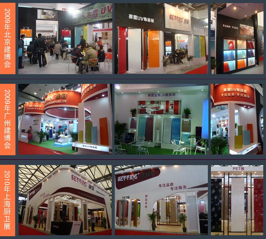 赛霆参加2009年北京建博会,参加2009年广州建博会,2010年参加上海厨卫展