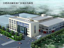 西泊橱柜新工厂区