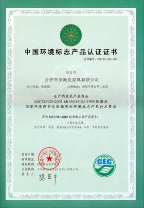 中国橱柜行业第一家获得绿色十环认证的橱柜企业