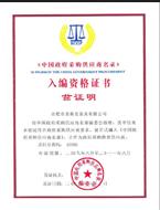 中国政府采购指定品牌