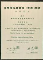 西泊加入国际家私装饰协会