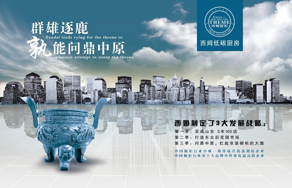 """""""西姆招商广告-群雄逐鹿,孰能问鼎中原"""""""