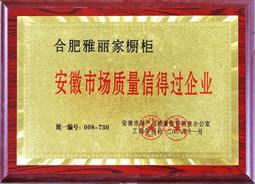 安徽市场质量信得过企业