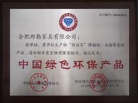 安徽绿色建材产品证书