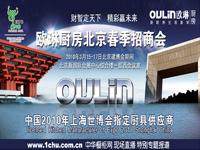 欧琳北京春季招商会