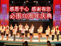 必图(中国)10周年庆典