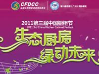 2011第三届中国橱柜节