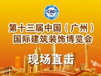 第13届广州建博会盛大开幕