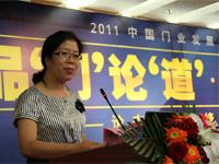 2011中国门业发展高峰论坛