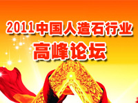 2011中国人造石行业高峰论坛