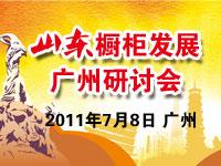 山东橱柜发展(广州)研讨会