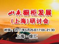首届山东橱柜发展(上海)研讨会