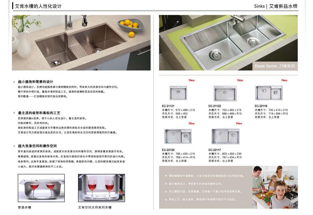 艾肯水槽人性化设计