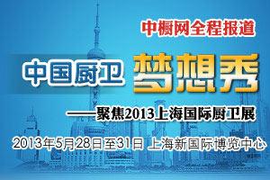 聚焦2013上海国际厨卫展橱柜展全程报道