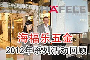 海福乐五金2012年至2013年品牌市场活动
