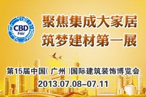 直击2013广州建博会 聚焦集成大家居