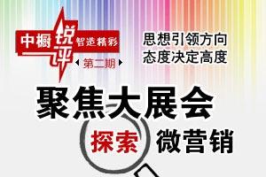 聚焦广州建博会 橱柜探索微营销