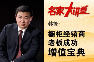 名家大讲堂3期:韩锋:橱柜经销商老板成功增值宝典