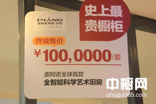 皮阿诺推史上最贵橱柜:终端售价100万