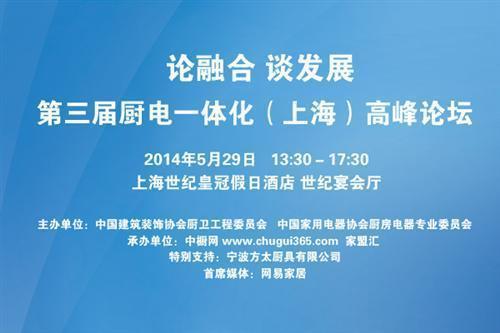 [整体橱柜  ]论融合谈发展 第三届厨电一体化(上海)高峰论坛流程