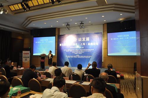 [整体橱柜  ]第三届厨电一体化(上海)高峰论坛现场直播