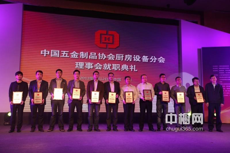中国五金制品协会厨房设备分会理事会就职典礼