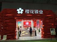 2015年上海建博会综合建材展馆赏析