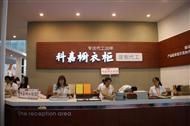 科嘉橱衣柜广州建博会展厅