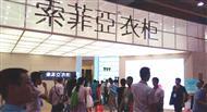 2015广州建博会展会现场
