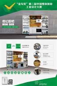 """""""金勾奖""""第二届中国整体厨房工业设计大赛荣获.."""