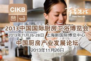 2013中国国际厨房卫浴展览会专题报道